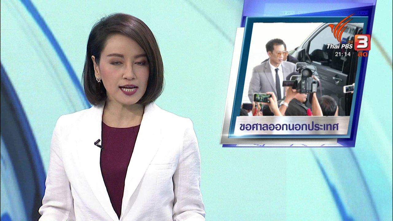"""ที่นี่ Thai PBS - """"พานทองแท้"""" ขออนุญาตศาลออกนอกประเทศ"""