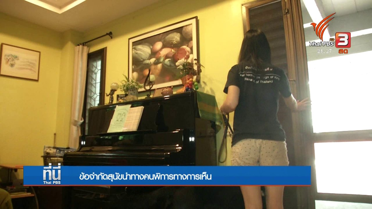 ที่นี่ Thai PBS - ข้อจำกัดสุนัขนำทางคนพิการทางสายตา