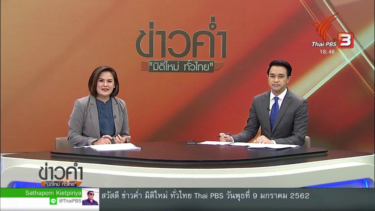 """ข่าวค่ำ มิติใหม่ทั่วไทย - ชู """"ทักษิณ"""" กลับไทยกลยุทธ์การเมือง"""