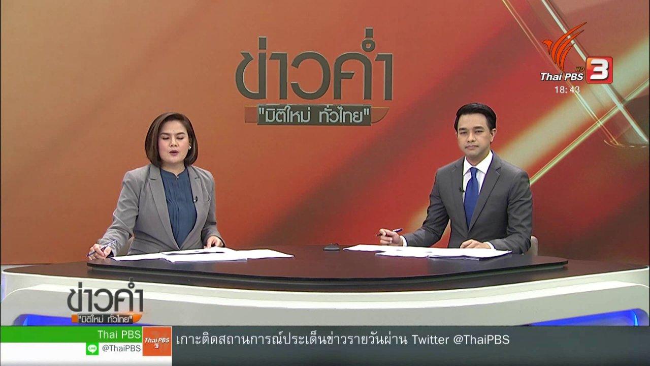 ข่าวค่ำ มิติใหม่ทั่วไทย - วิษณุ ไม่คืนวันสอบ GAT/PAT