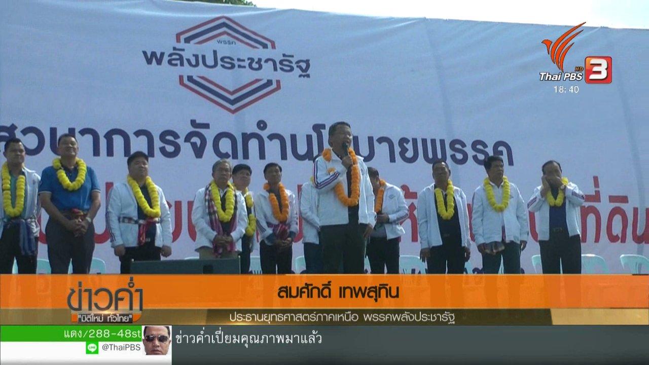 ข่าวค่ำ มิติใหม่ทั่วไทย - พปชร.ชูนโยบายผลักดันที่ ส.ป.ก.เป็นโฉนดที่ดิน