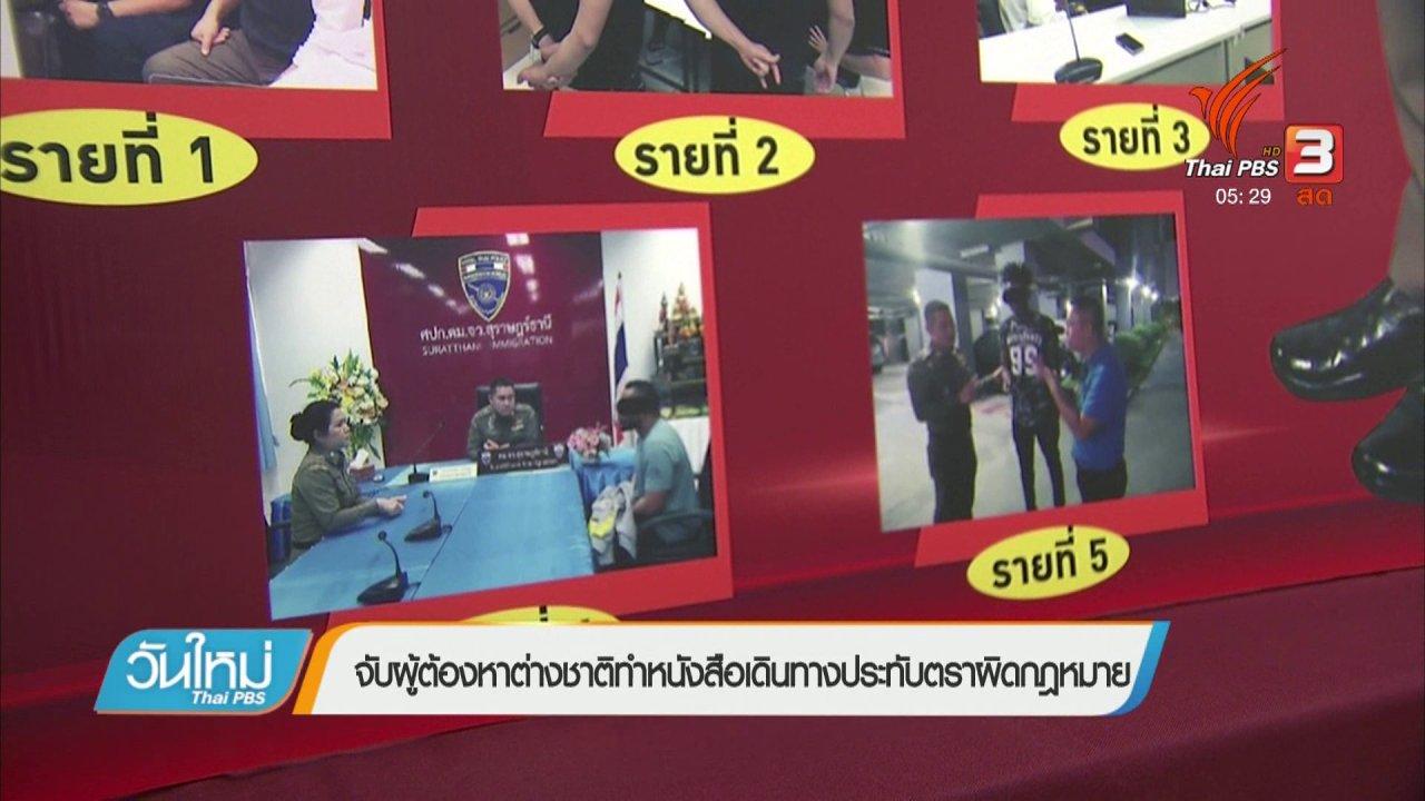 วันใหม่  ไทยพีบีเอส - จับผู้ต้องหาต่างชาติทำหนังสือเดินทางประทับตราผิดกฎหมาย