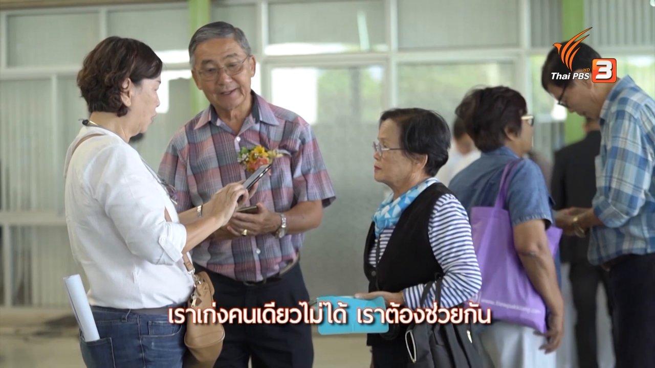 ลุยไม่รู้โรย สูงวัยดี๊ดี - สูงวัยไทยแลนด์ : นักข่าววัยเก๋า