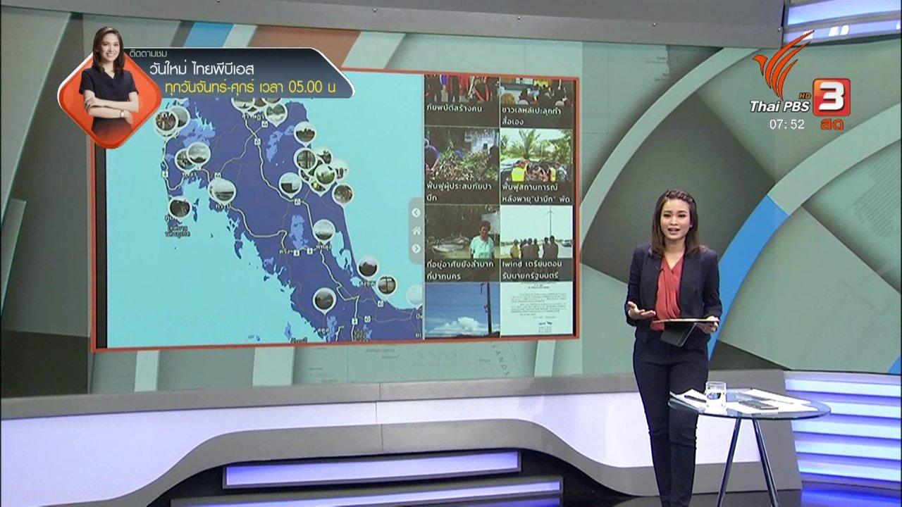 วันใหม่  ไทยพีบีเอส - C-site Report