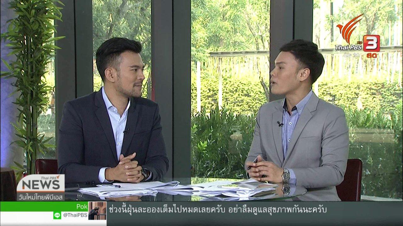 วันใหม่  ไทยพีบีเอส - สีสรรทั่วไทย
