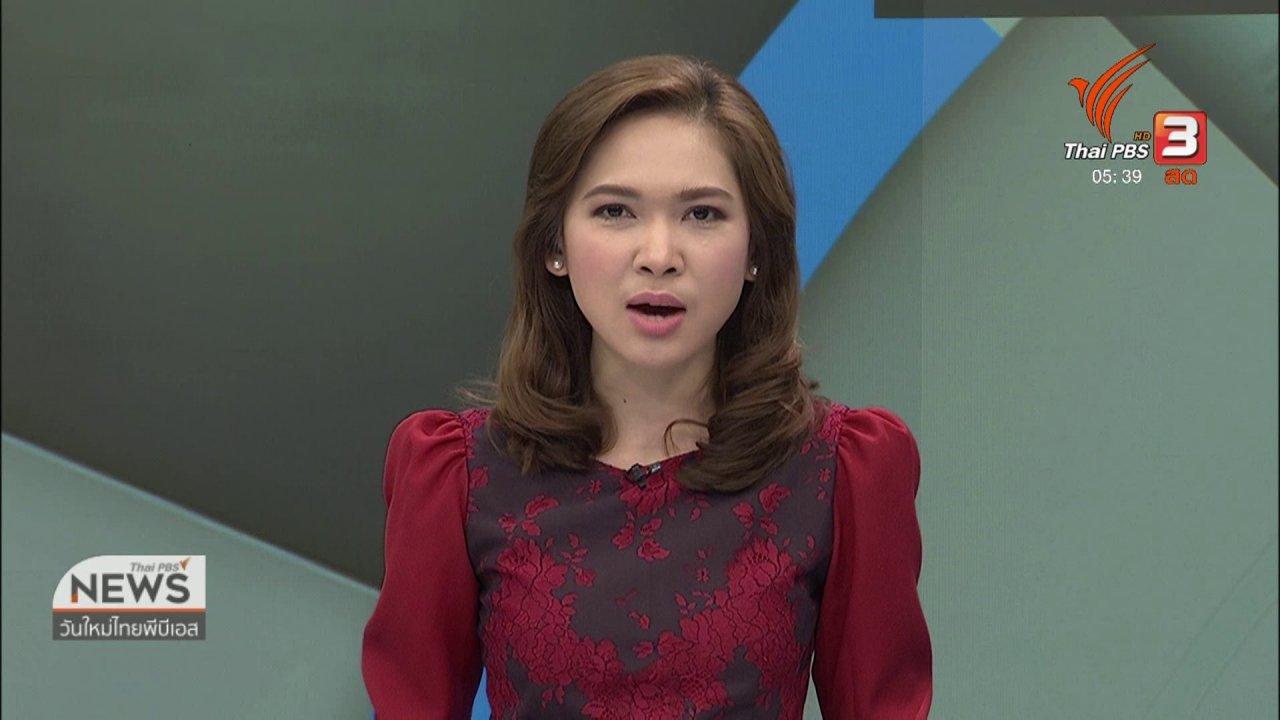 วันใหม่  ไทยพีบีเอส - กรุงไทย เตรียมคืนเงินเจ้าของบัญชี จ.ตรัง