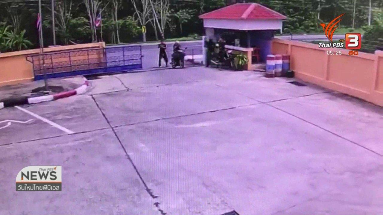 วันใหม่  ไทยพีบีเอส - ยิงถล่มโรงพักนาประดู่แก้แค้นแนวร่วมถูกยิงตาย 2 ศพ