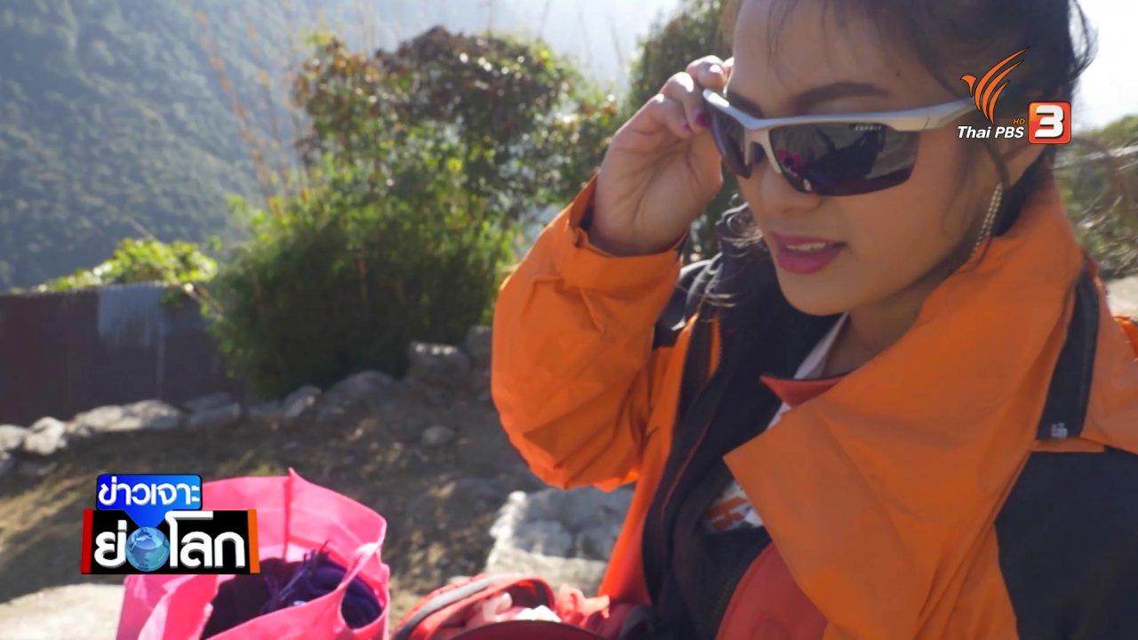 ข่าวเจาะย่อโลก - เปิดประสบการณ์เที่ยวเนปาล ธรรมชาติและวิถีชีวิต