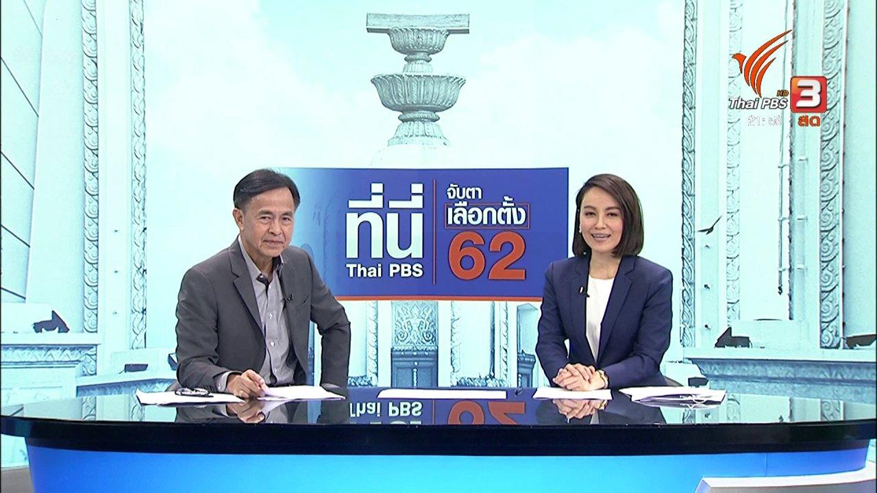 ที่นี่ Thai PBS - คุณสมบัตินายกรัฐมนตรีในความหวัง