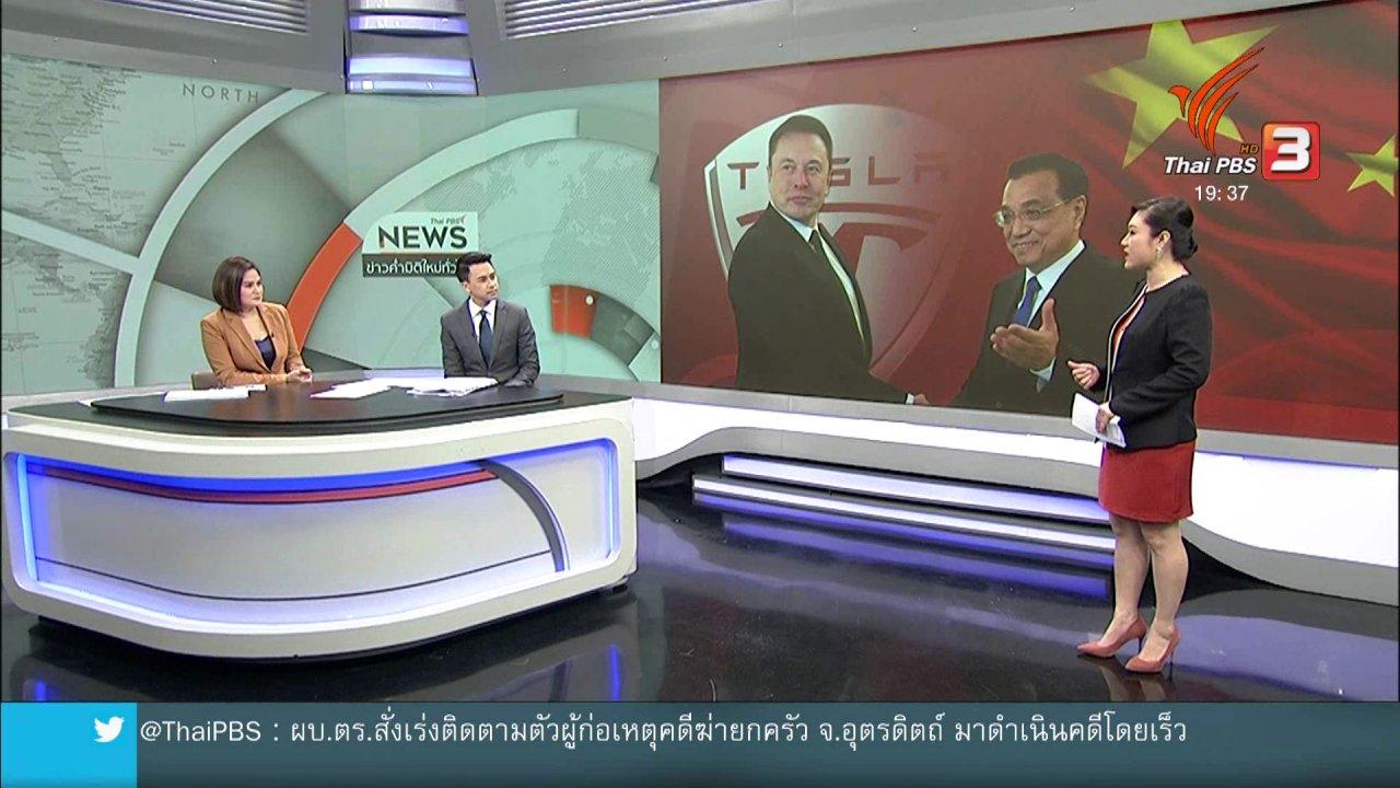 """ข่าวค่ำ มิติใหม่ทั่วไทย - วิเคราะห์สถานการณ์ต่างประเทศ : """"อีลอน มัสค์"""" เปิดโรงงานผลิตรถไฟฟ้าในจีน"""