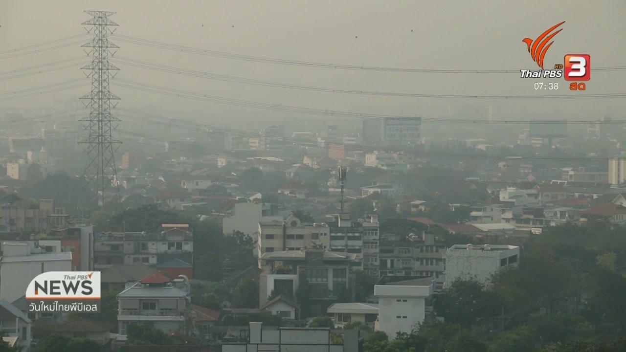วันใหม่  ไทยพีบีเอส - ปากท้องต้องรู้ : มลพิษกับต้นทุนชีวิตที่สูงขึ้น