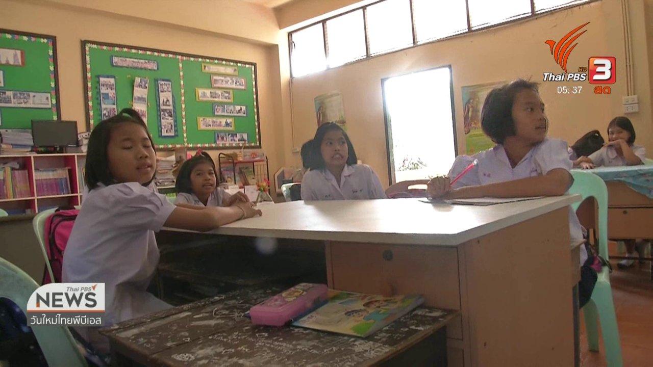 วันใหม่  ไทยพีบีเอส - ขอนแก่นขาดแคลนครูต้องจ้างครูเกษียณช่วยสอน