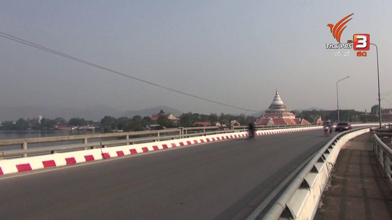 วันใหม่  ไทยพีบีเอส - ปัญหาฝุ่นละอองกาญจนบุรี เกิดจากการเผาขยะ - ไร่อ้อย