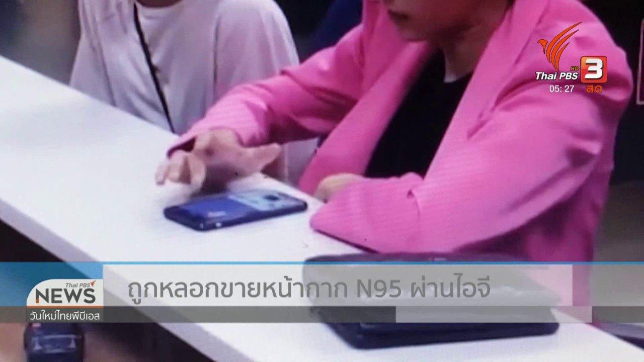 วันใหม่  ไทยพีบีเอส - ถูกหลอกขายหน้ากาก n95 ผ่านไอจี