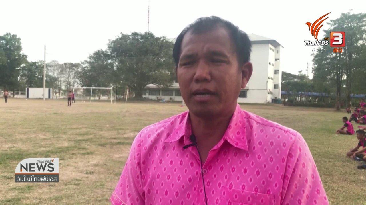 วันใหม่  ไทยพีบีเอส - C-site Report : ประมวลเสียงจากภาคพลเมือง