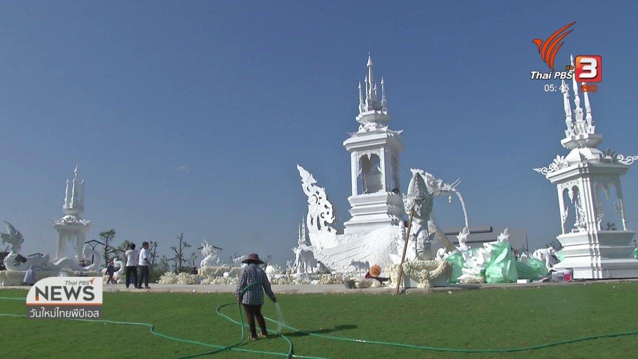 วันใหม่  ไทยพีบีเอส - ตกแต่งเมรุลอยฯ พิธีพระราชทานเพลิงศพหลวงพ่อคูณ