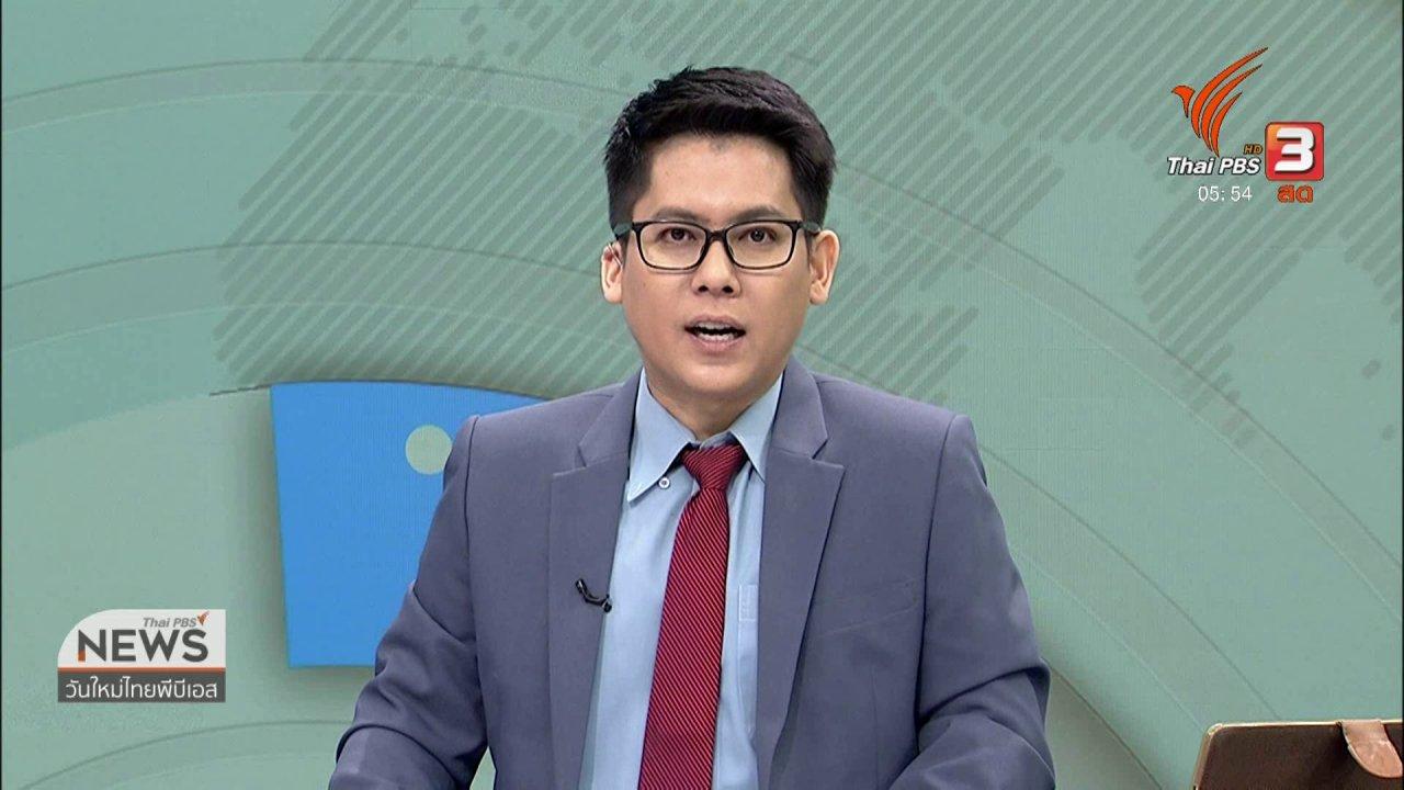 """วันใหม่  ไทยพีบีเอส - สำรวจ """"ถ้ำหลวงฯ"""" หลังปิดฟื้นฟูนาน 7 เดือน"""