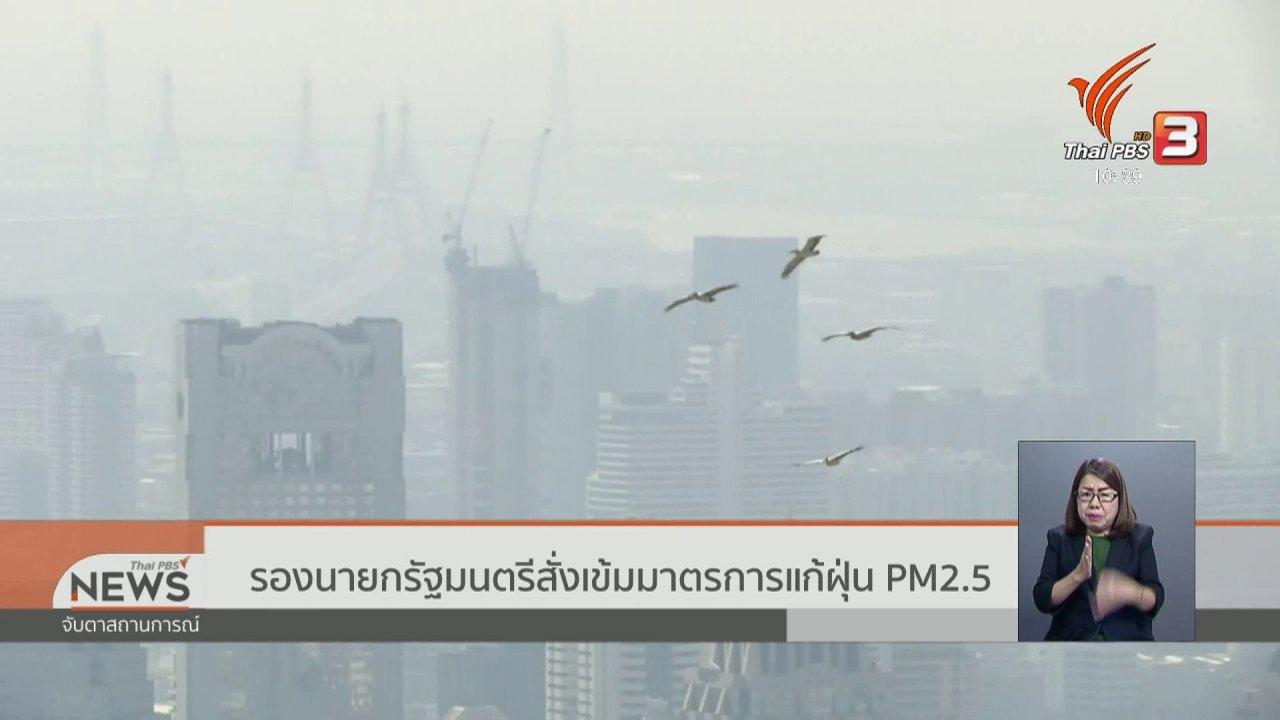 จับตาสถานการณ์ - รองนายกรัฐมนตรีสั่งเข้มมาตรการแก้ฝุ่น pm 2.5