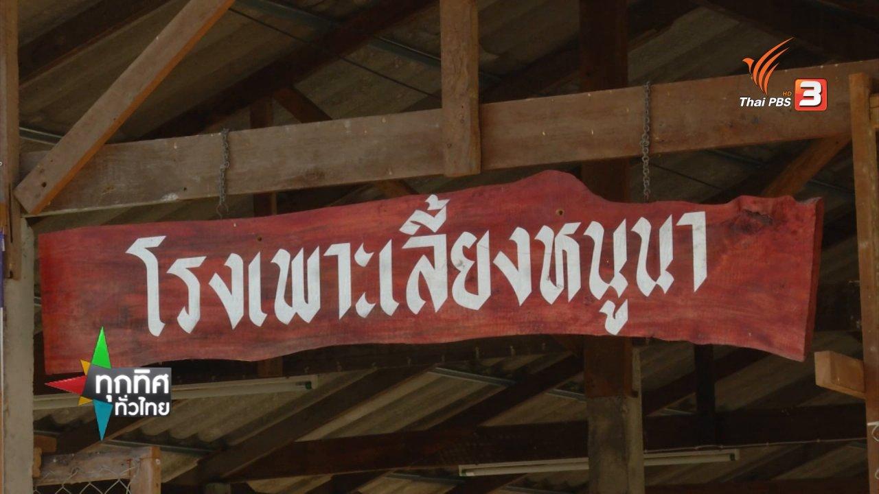 ทุกทิศทั่วไทย - ชุมชนทั่วไทย : เรียนรู้เกษตรพอเพียงที่ค่ายสุรนารี