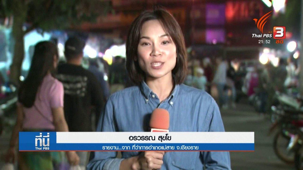 ที่นี่ Thai PBS - ฉายสารคดีถ้ำหลวงให้ชาว อ.แม่สาย รับชม