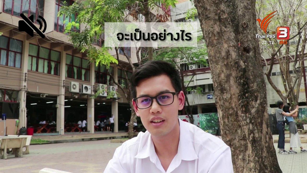 ที่นี่ Thai PBS - เยียวยาผู้เสียหายจากข่าวออนไลน์