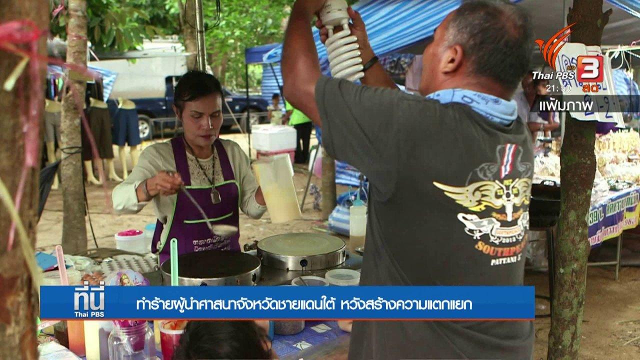 ที่นี่ Thai PBS - เหตุรุนแรงภาคใต้หวังสร้างความแตกแยก