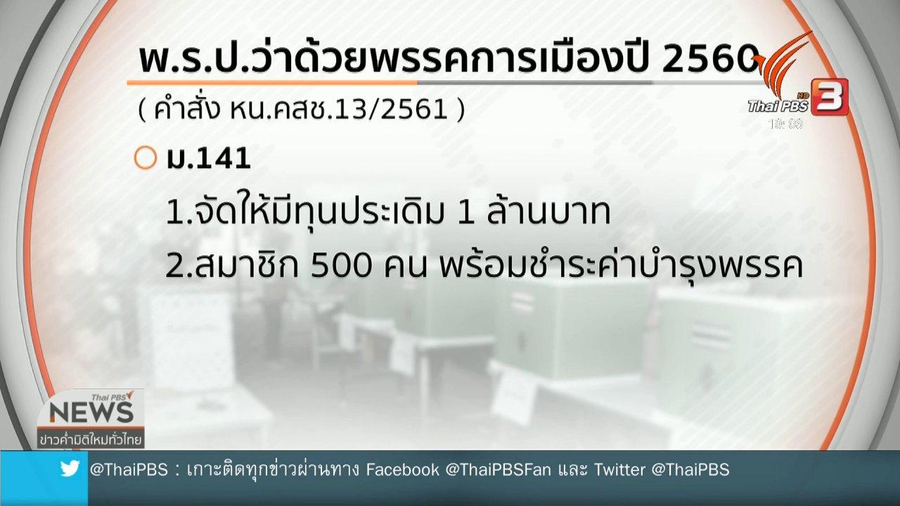 ข่าวค่ำ มิติใหม่ทั่วไทย - กกต.ย้ำเตือนสถานภาพพรรคการเมืองเตรียมเลือกตั้ง