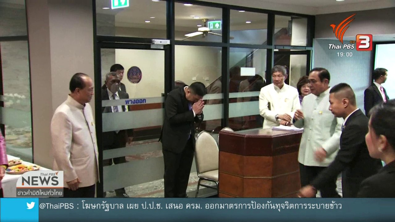 ข่าวค่ำ มิติใหม่ทั่วไทย - นายกฯ ย้ำ พ.ร.ฎ.เลือกตั้งประกาศเร็ว ๆ นี้