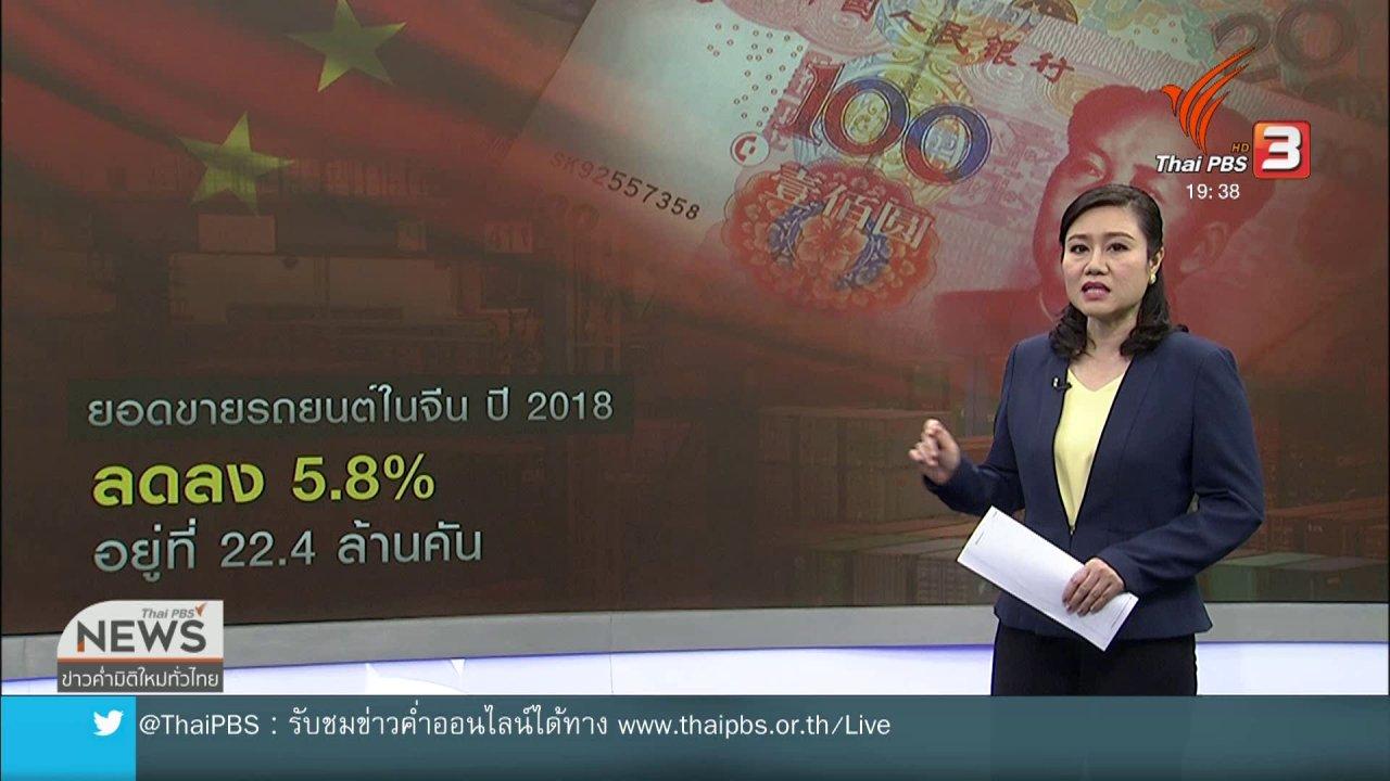 ข่าวค่ำ มิติใหม่ทั่วไทย - วิเคราะห์สถานการณ์ต่างประเทศ : ผเศรษฐกิจจีนเติบโตต่ำสุดในรอบ 28 ปี ซ้ำเติมเศรษฐกิจไทย ?