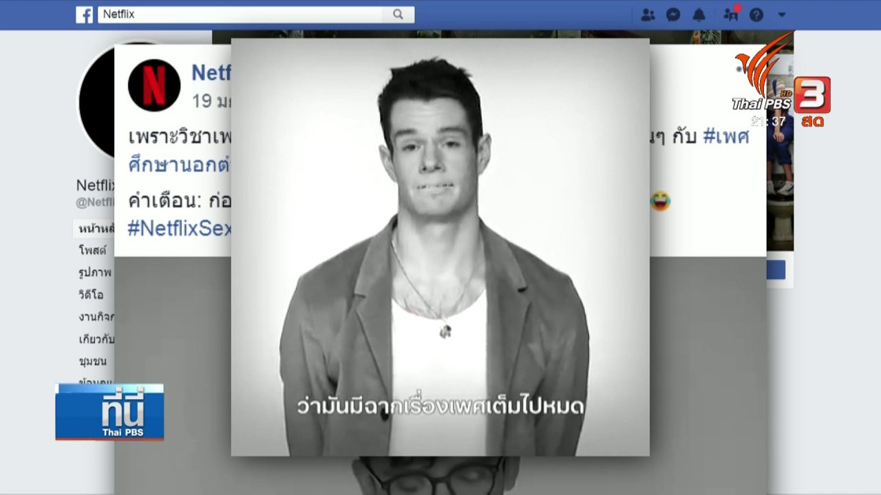 ที่นี่ Thai PBS - พรรคการเมืองเสนอพิจารณาความเหมาะสม ซีรีส์เรื่องเพศ Netflix