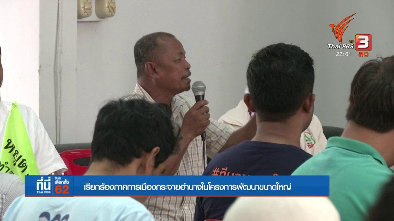 ที่นี่ Thai PBS - กระจายอำนาจโครงการพัฒนาขนาดใหญ่
