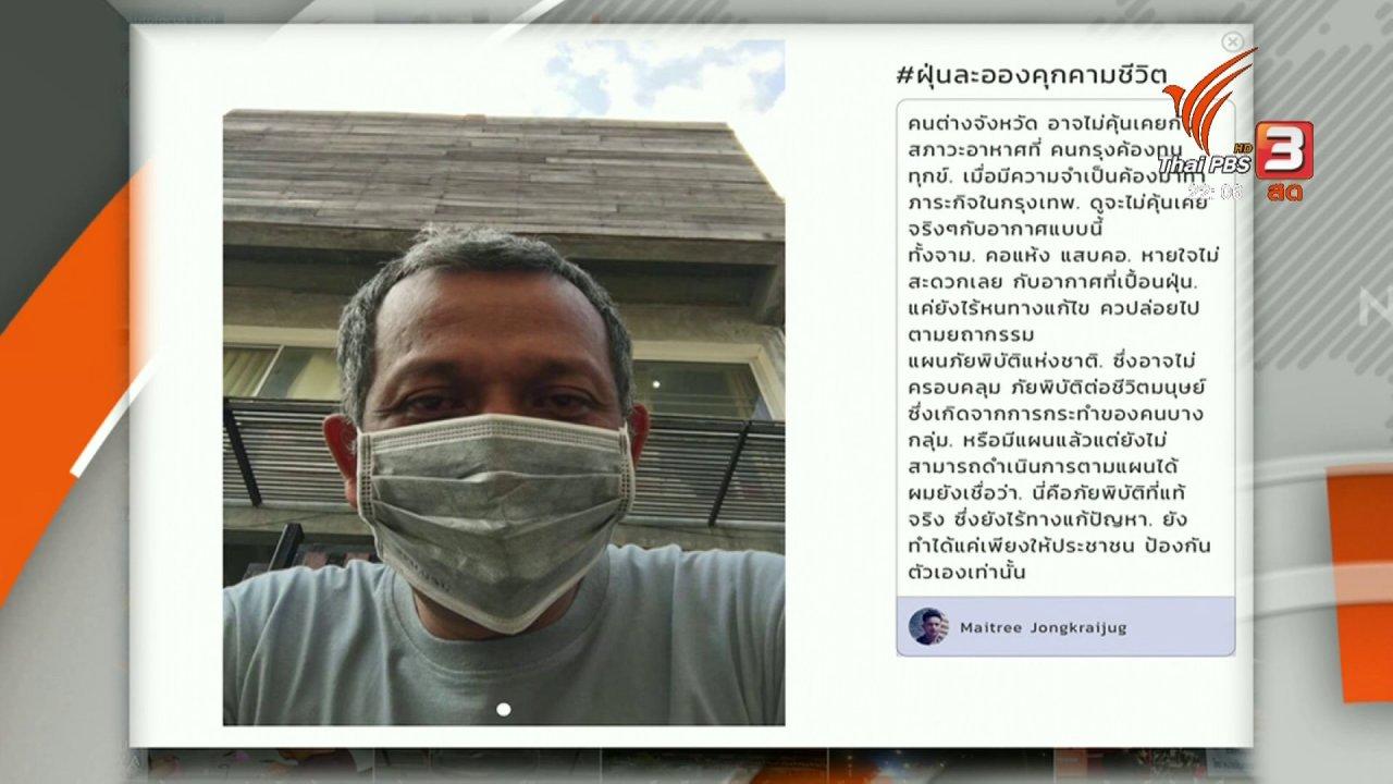 ที่นี่ Thai PBS - C-site report : ภาคประชาชน จัดการปัญหาฝุ่นควัน