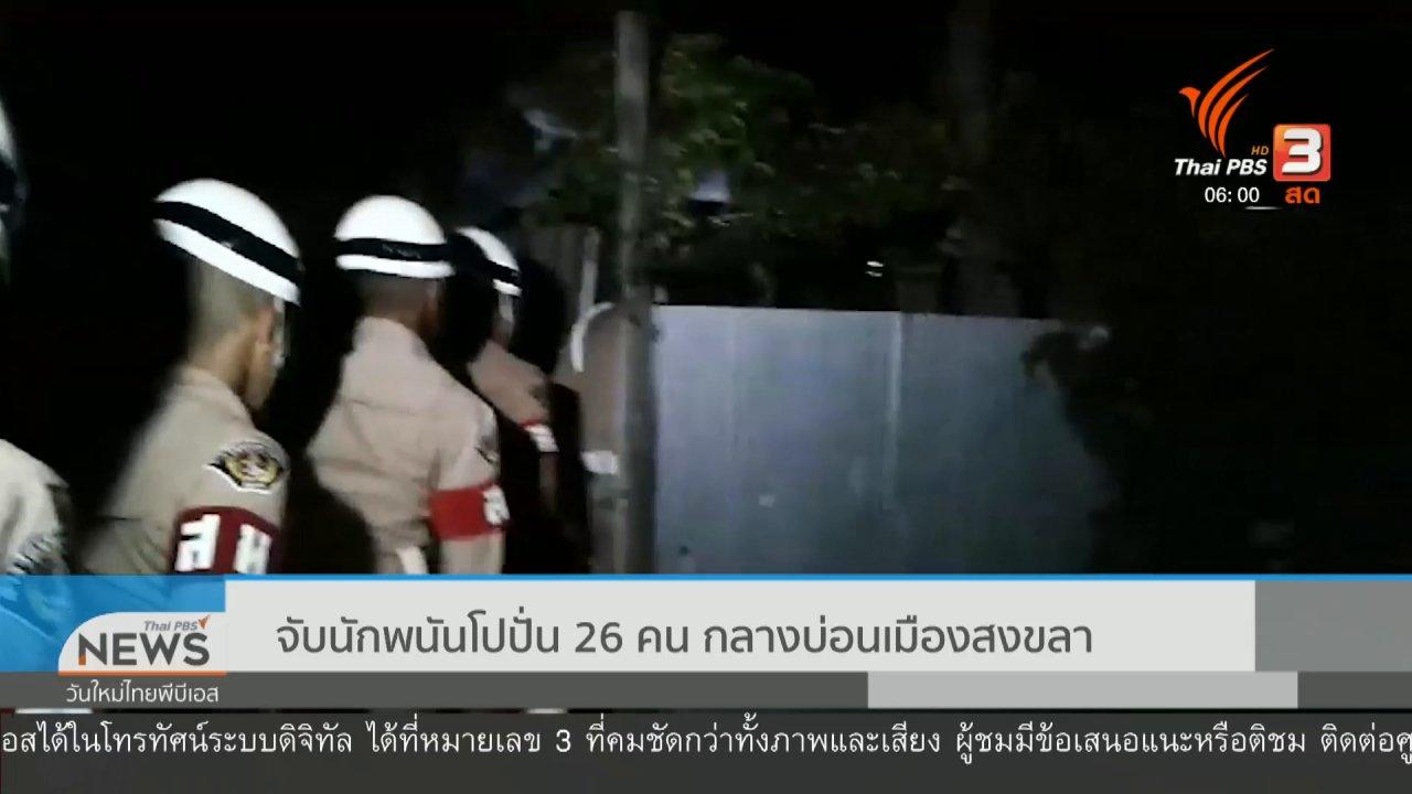 วันใหม่  ไทยพีบีเอส - จับนักพนันโปปั่น 26 คน กลางบ่อนเมืองสงขลา