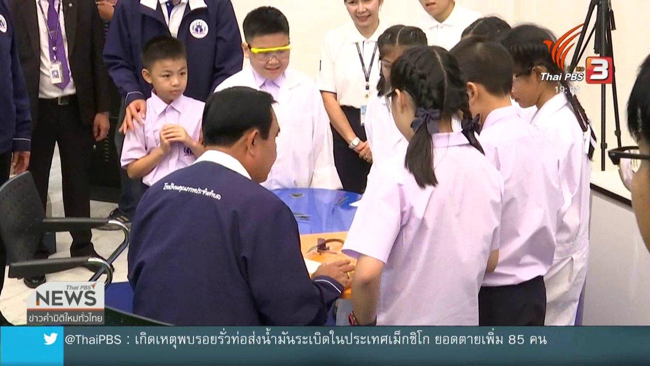 ข่าวค่ำ มิติใหม่ทั่วไทย - นายกฯ ปฏิเสธกำหนดวันประกาศ พ.ร.ฎ.เลือกตั้ง