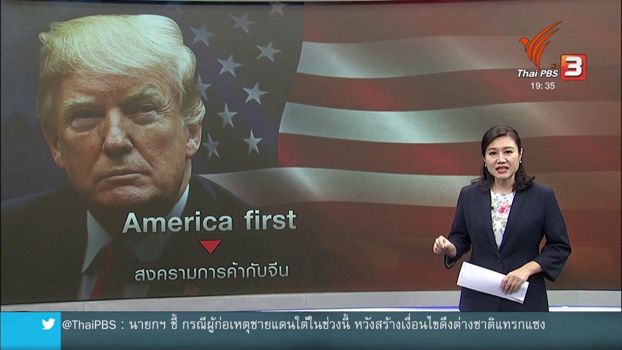 วิเคราะห์สถานการณ์ต่างประเทศ : ผลงานประธานาธิบดีสหรัฐฯ 2 ปี รุ่งหรือร่วง ?