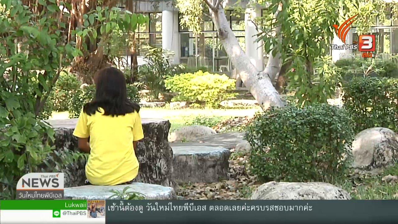วันใหม่  ไทยพีบีเอส - ประเด็นทางสังคม : คู่ชีวิตที่ไม่คิดทำร้ายกัน เลือกอย่างไร