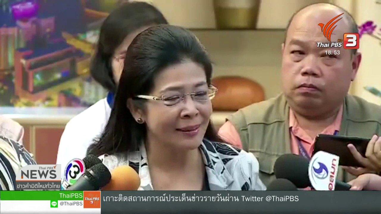 ข่าวค่ำ มิติใหม่ทั่วไทย - พท.พร้อมเสนอชื่อนายกรัฐมนตรีในบัญชีของพรรค 3 ชื่อ
