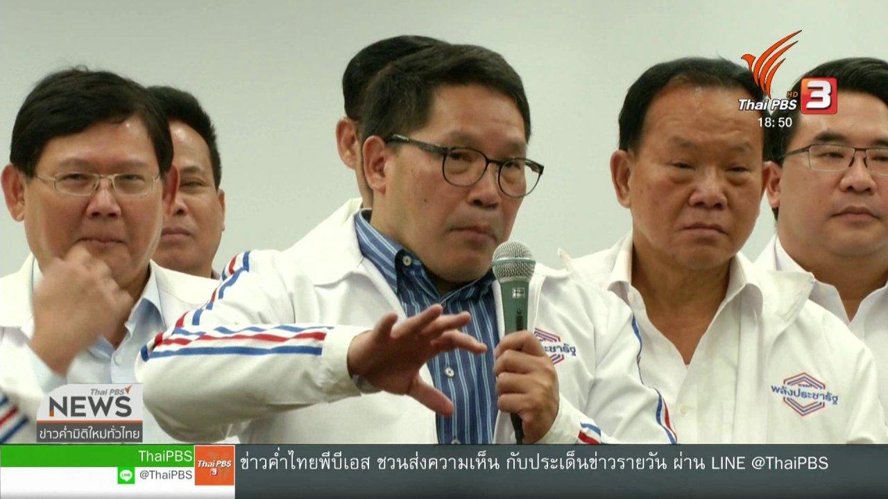"""ข่าวค่ำ มิติใหม่ทั่วไทย - พปชร.รับมีชื่อ """"สมคิด"""" เป็น 1 ใน 3 ชื่อนายกฯ ของพรรค"""