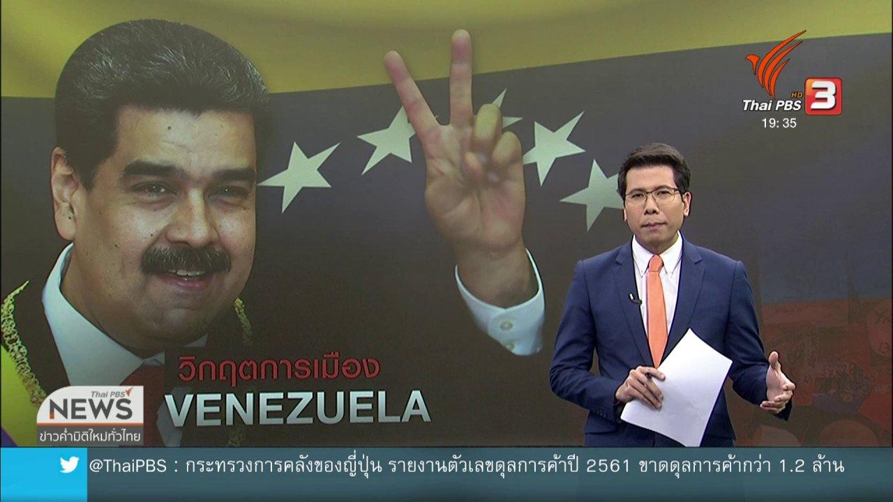 ข่าวค่ำ มิติใหม่ทั่วไทย - วิเคราะห์สถานการณ์ต่างประเทศ : จับตาวิกฤตการเมืองเวเนซูเอลาร้อนระอุ
