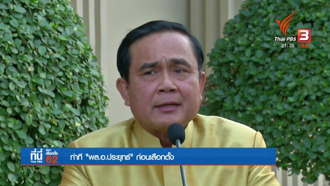 """ที่นี่ Thai PBS - ปฏิกิริยา """"พล.อ.ประยุทธ์"""" ช่วงก่อนเลือกตั้ง"""