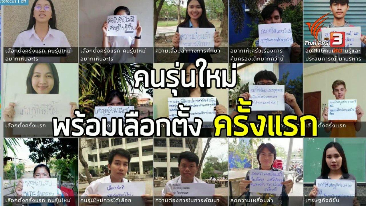ที่นี่ Thai PBS - C-site report : คนรุ่นใหม่กับการเลือกตั้งครั้งแรก