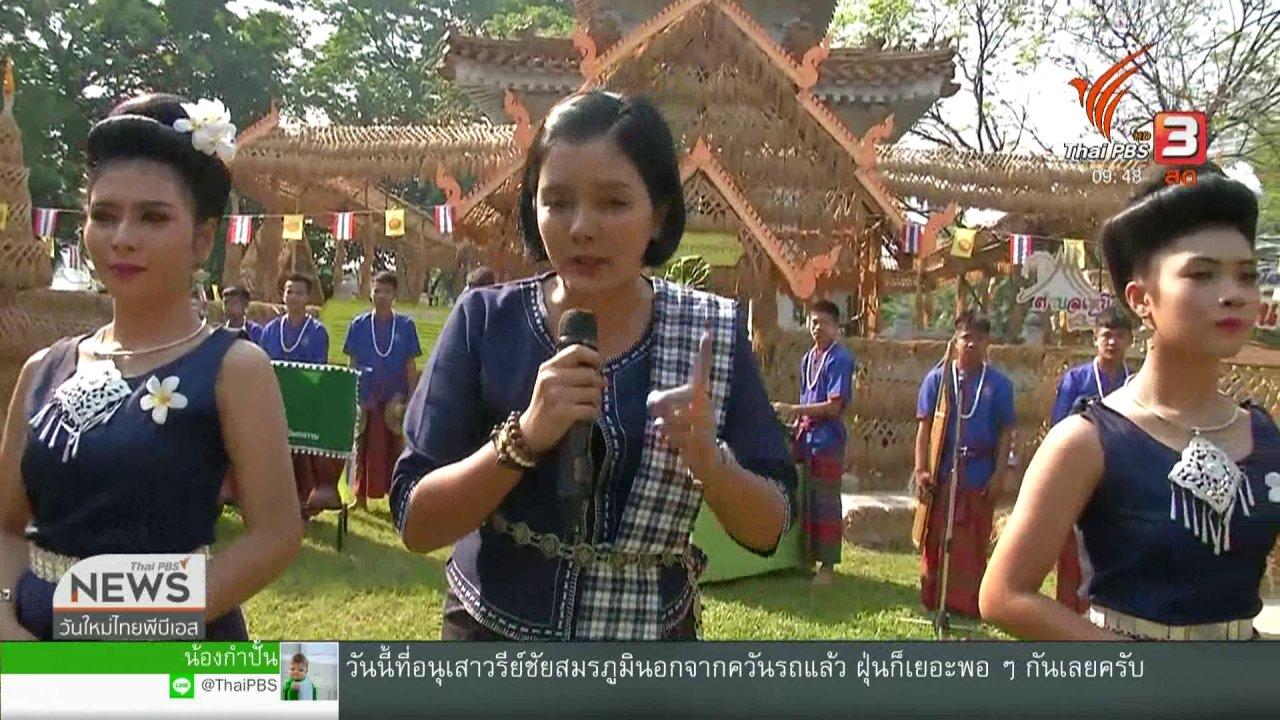 วันใหม่  ไทยพีบีเอส - สีสันทั่วไทย (25 ม.ค. 62)