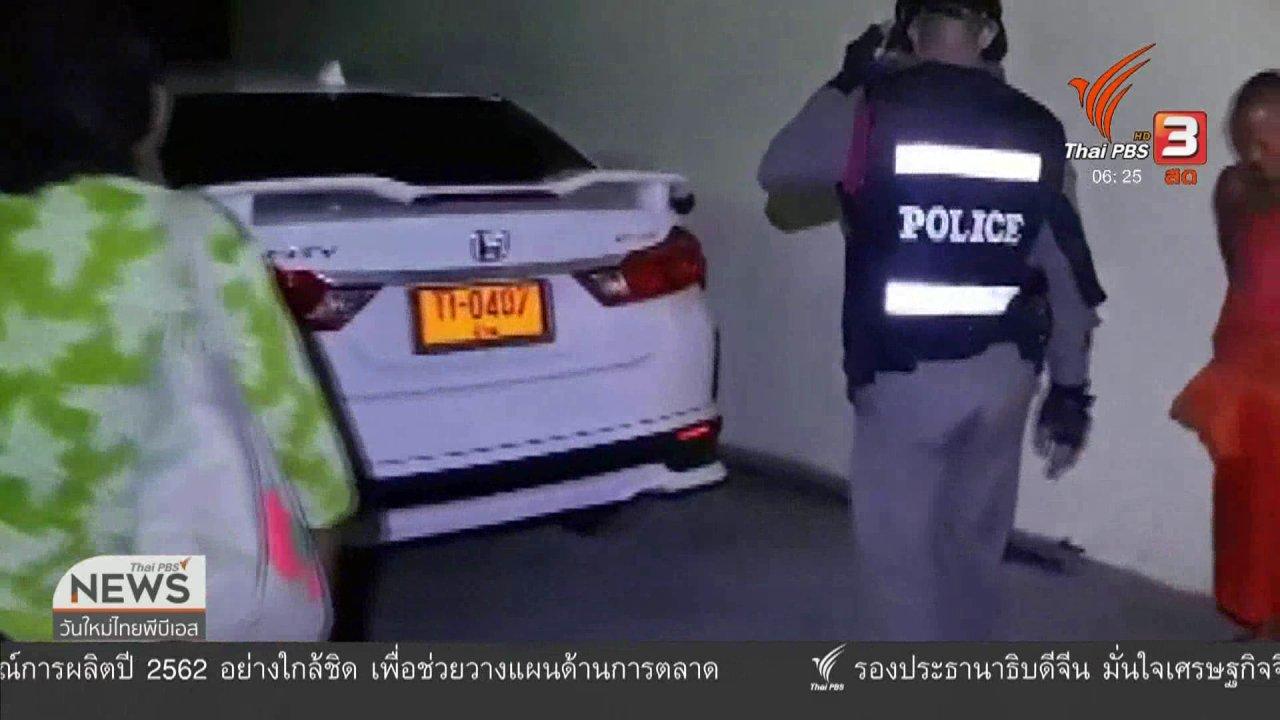 วันใหม่  ไทยพีบีเอส - จับกุมพระเมาขับรถป้ายแดงก่อเหตุชนแล้วหนี