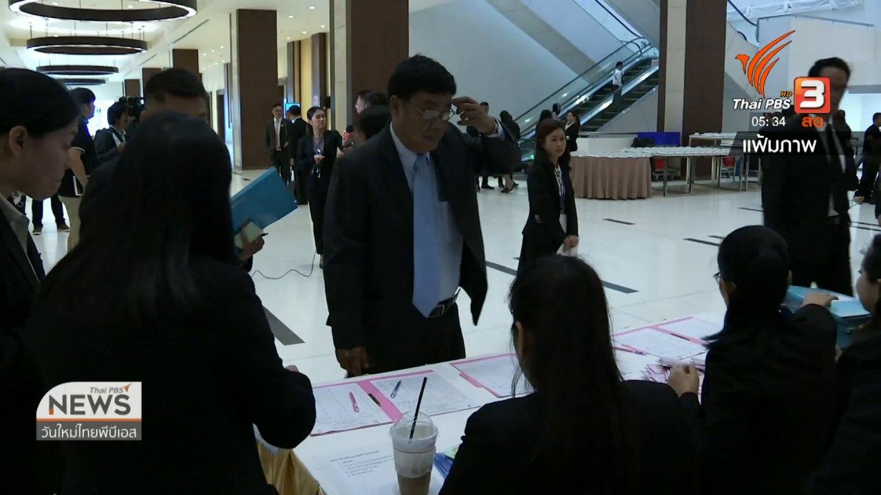 วันใหม่  ไทยพีบีเอส - พรรคการเมืองตรวจสถานภาพเตรียมเลือกตั้ง