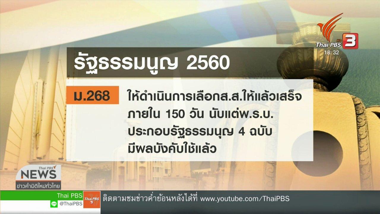 ข่าวค่ำ มิติใหม่ทั่วไทย - กกต.ประกาศวันเลือกตั้ง 24 มีนาคม 2562