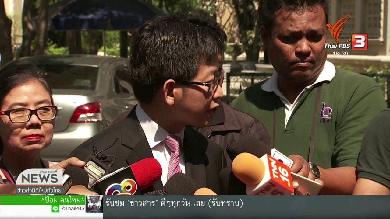 ข่าวค่ำ มิติใหม่ทั่วไทย - พปชร.ประกาศเดินหน้าเลือกตั้ง