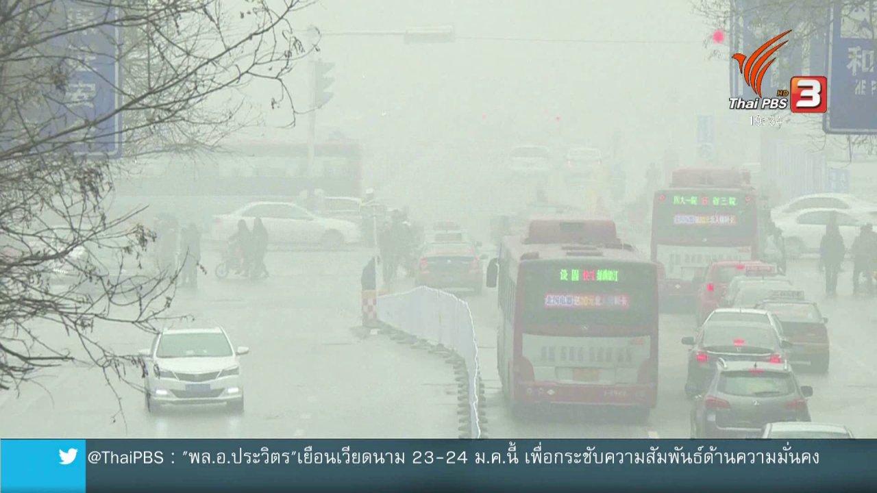 ข่าวค่ำ มิติใหม่ทั่วไทย - วิเคราะห์สถานการณ์ต่างประเทศ : ฝุ่นละอองขนาดเล็กสร้างปัญหาใหญ่ระดับโลก