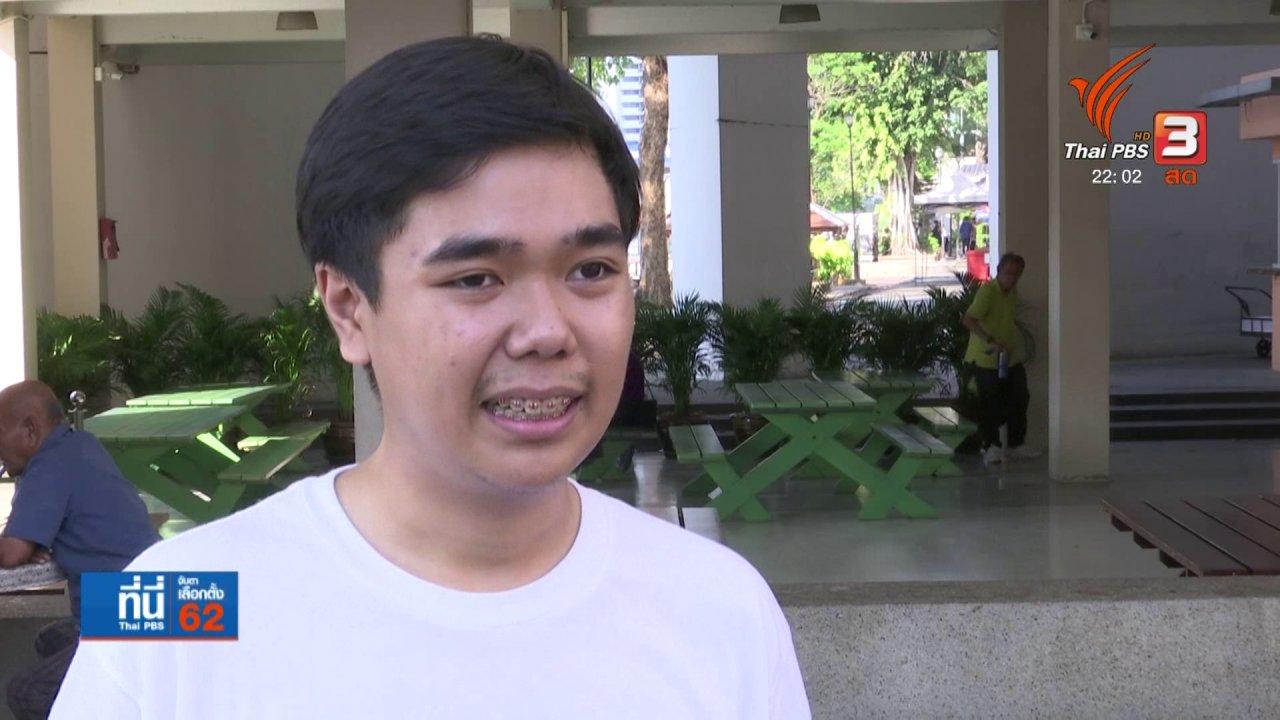 ที่นี่ Thai PBS - เสียงของคนรุ่นใหม่หลังกำหนดวันเลือกตั้ง