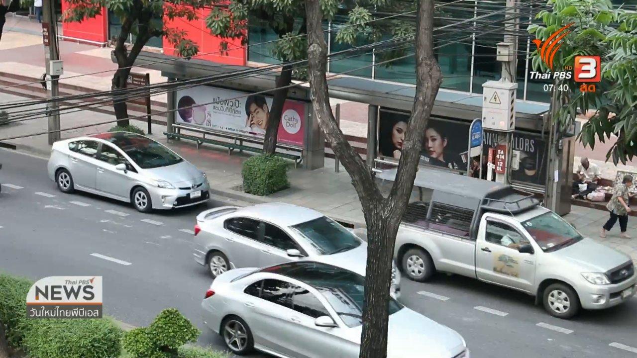 วันใหม่  ไทยพีบีเอส - ปากท้องต้องรู้ : อนาคตรถยนต์ไฟฟ้า ความหวังลดฝุ่นพิษ