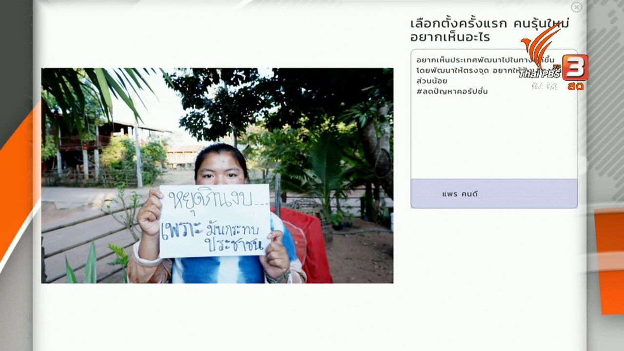 วันใหม่  ไทยพีบีเอส - C-site Report : มุมมองเศรษฐกิจหลังเลือกตั้งจากภาคพลเมือง
